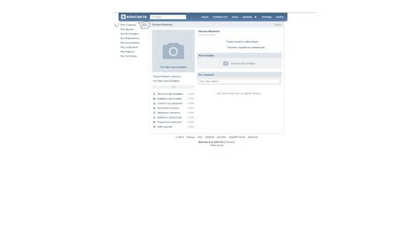 как создать и редактировать свою страницу вконтакте