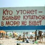 Отдых в Крыму, Краснодарском крае и на Азовском побережье
