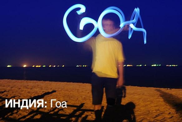 новый год на море Гоа