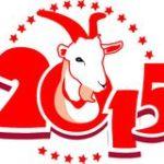 Как и где встречать Новый 2015 год Козы