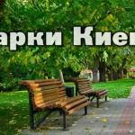 Парки Киева и места для прогулок на природе — куда пойти на выходные