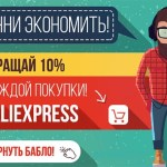 Самый выгодный и быстрый кешбек с АлиЭкспресс! 10% в долларах!