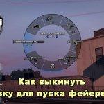 ГТА Онлайн: Как упорядочить оружие в инвентаре и выкинуть Установку для пуска фейерверков?