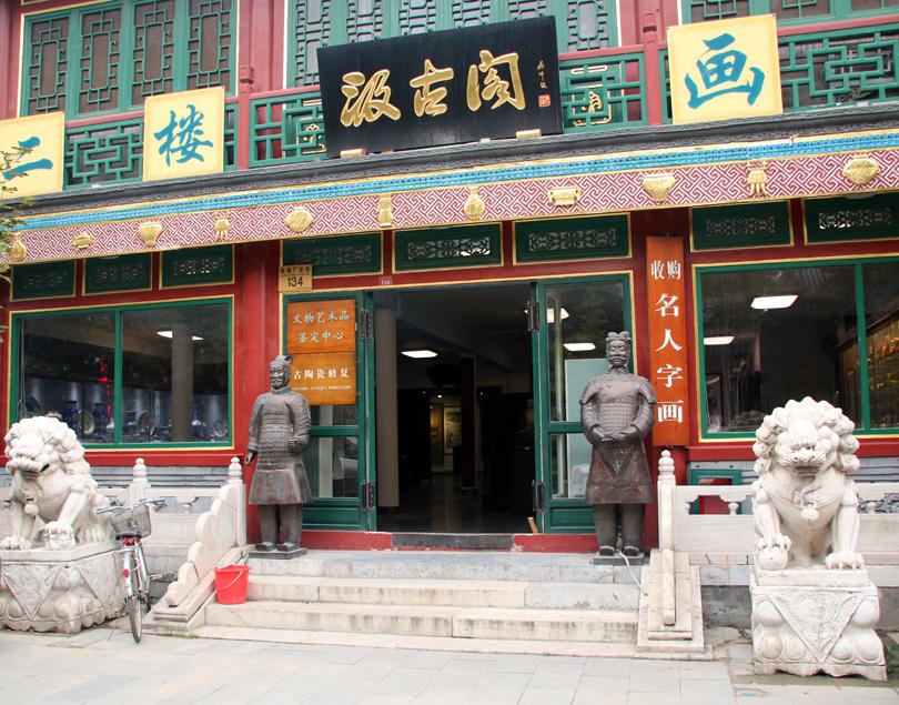 Antique shop Liulichang street Beijing China