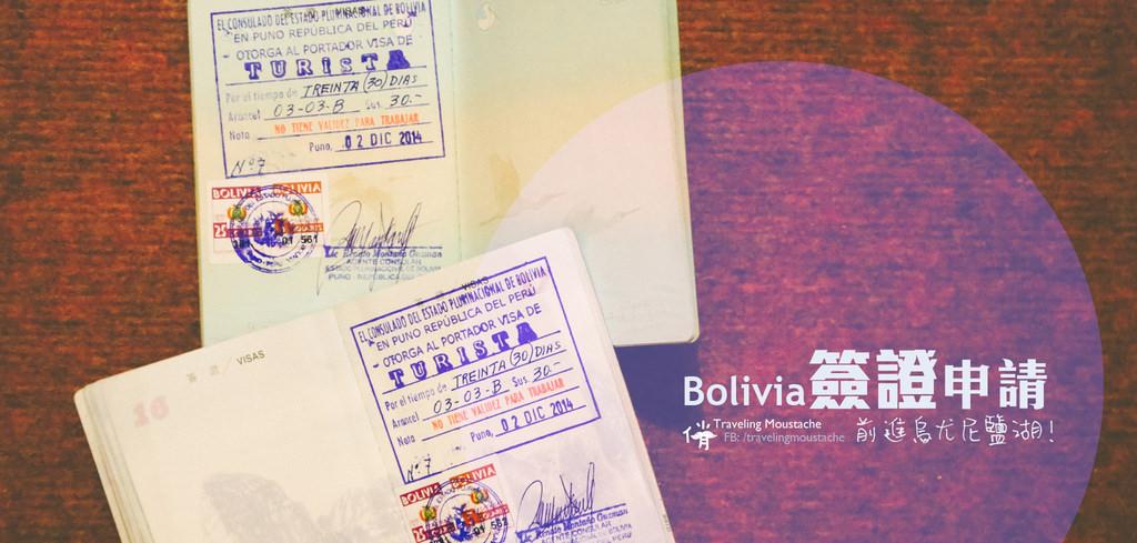 玻利維亞旅遊|玻利維亞簽證申請與過境流程 (2017.08更新) - 俏鬍子旅行團 / Traveling Moustache
