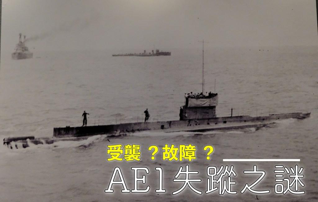 一戰潛艇失蹤之謎(海事博物館展圖)