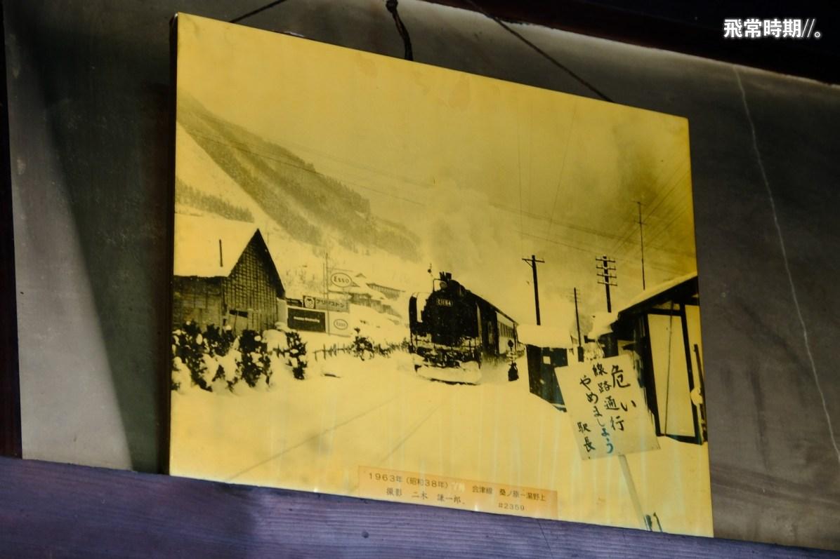 1963年(昭和38年)的會津鐵路。