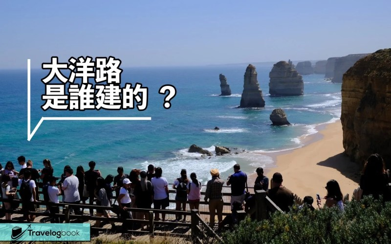 歷史mini:誰興建了大洋路 (Great Ocean Road )?