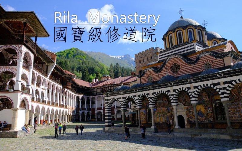 保加利亞「神級」修道院 –  Rila Monastery