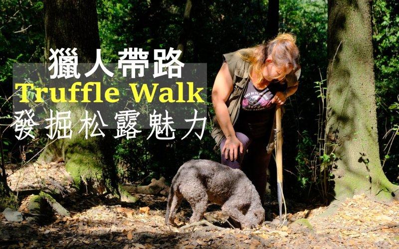意大利San Miniato – Truffle Walk松露大搜查