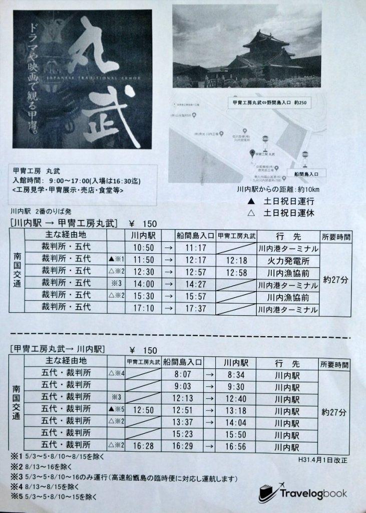 來回JR川內站至丸武甲冑工房的巴士班次。