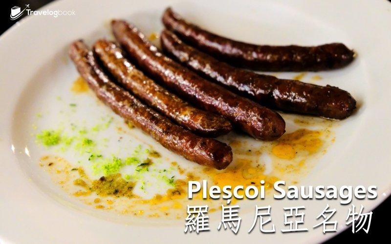 嘗味mini:羅馬尼亞Pleșcoi Sausages風乾肉腸