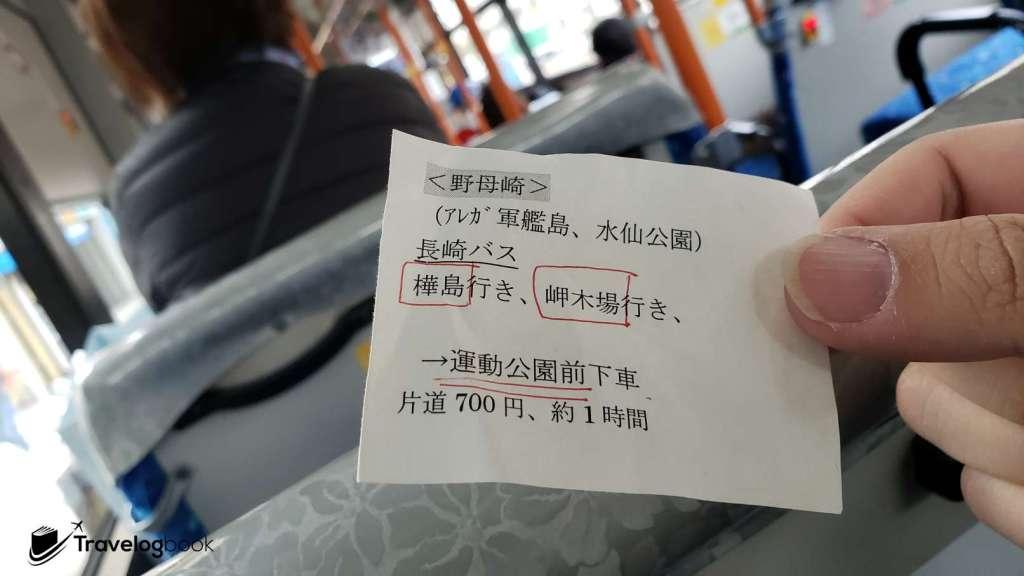 野母崎(Nomozaki)總合運動公園的前往方法。