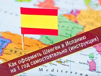 Hogyan lehet vízumot kapni Spanyolországba