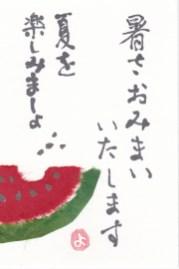 絵手紙_スイカ