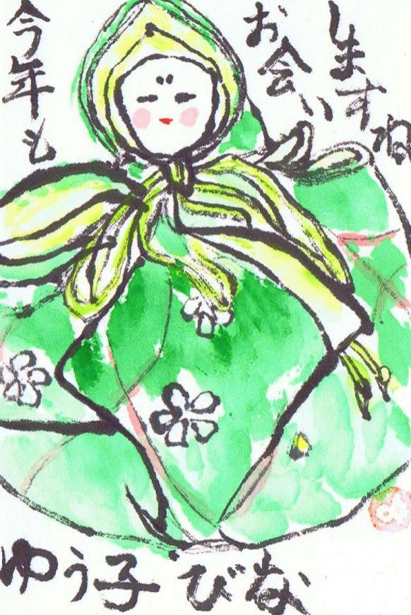 絵手紙_yukobina
