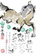 2014 horse