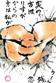 絵手紙_栗