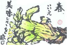 ふきのとう_絵手紙