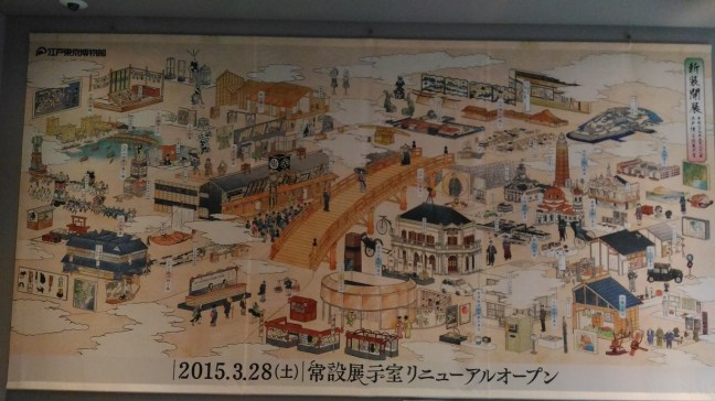 現實版的 Day 6 x 江戸東京博物館 x 成田機場 (2016) – Japan Travel 日本旅遊情報網