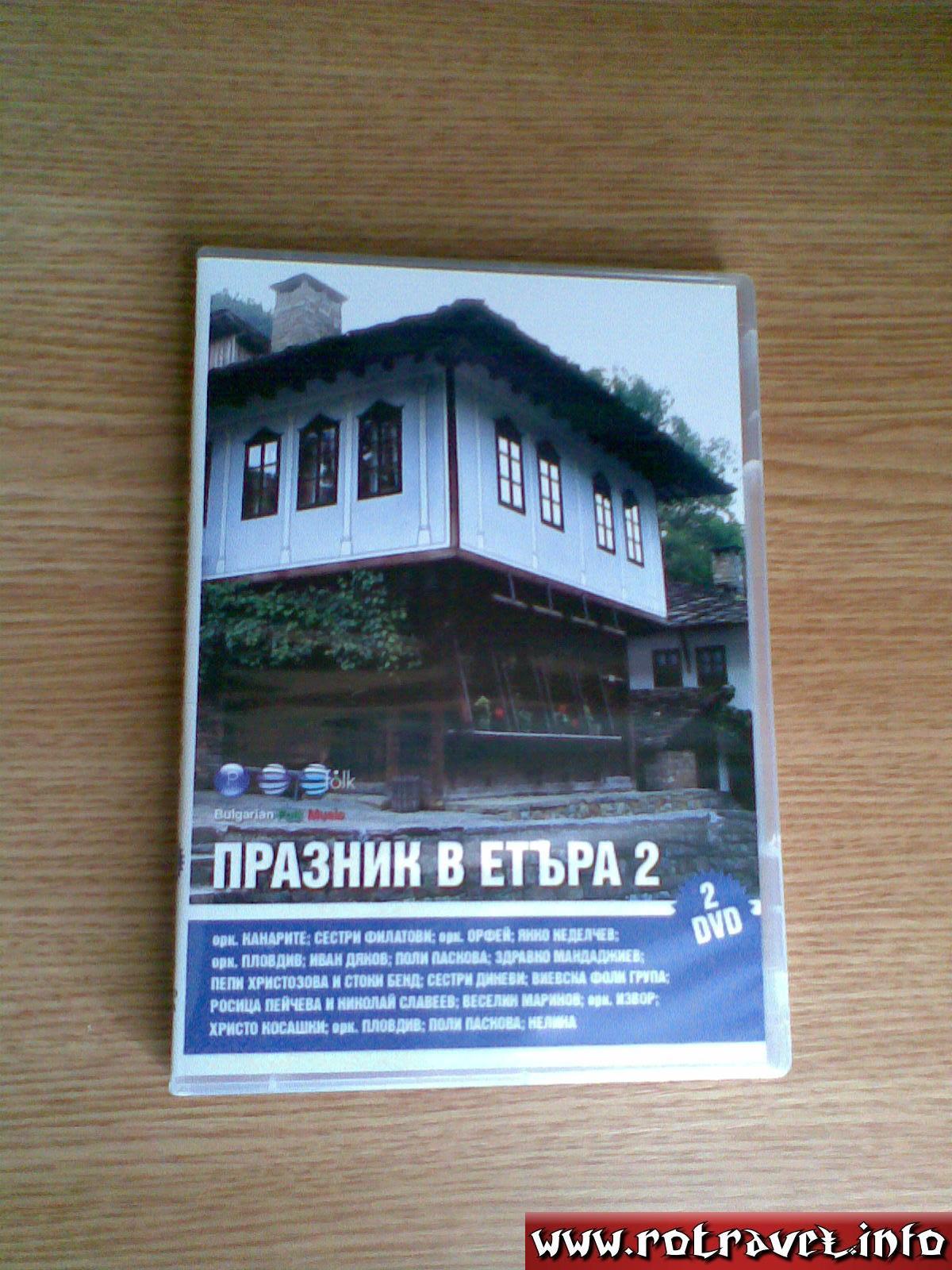 "I buy this DVD with ""Narodna muzika"" (Folk music) with all regions from Bulgaria"