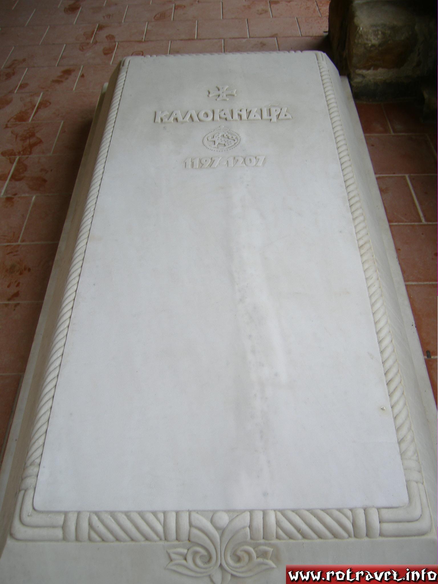 "The grave of the vlach emperor Kaloyan the Romanslayer aka ""Ioannitsa"" (1197–1207)"