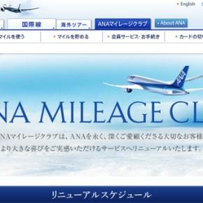 2013年/4月・ANA修行の空が変わります