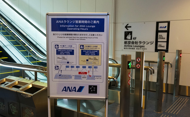 ana_hnd_lounge_oct_2014.4