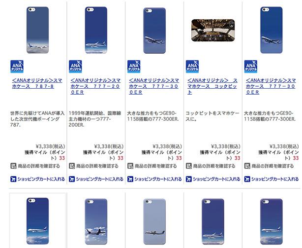 ana_original_smartphone_case