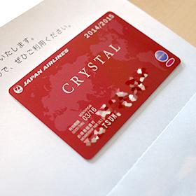 JAL マイレージバンク クリスタルの封筒を(今さら)開封