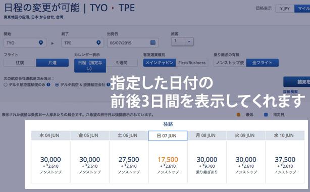 delta_new_online_award_system.6