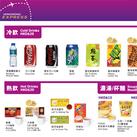 香港エクスプレス航空を予約する前に気になった7つのこと
