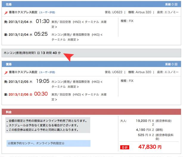 hongkong_express_reservation.2