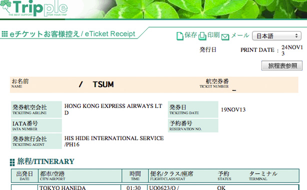 hongkong_express_reservation.9