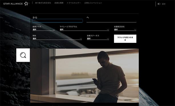 jgc_sfc_delta_staralliance_lounge_search