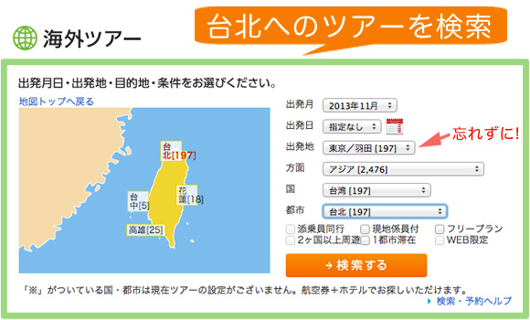 nihon_travel_tour_search