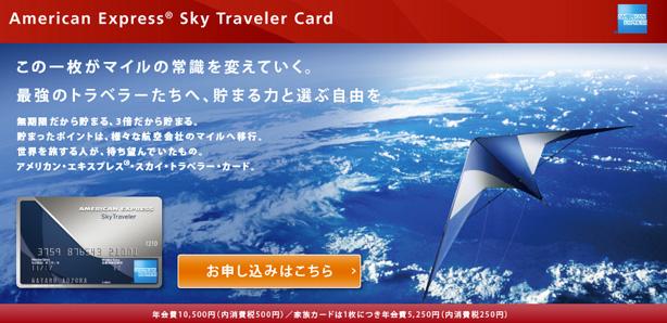 sky_traveler_card.3