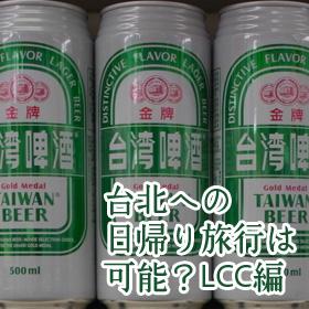 台北日帰り旅行:LCCをフル活用ルート