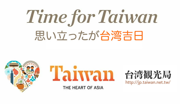 time_for_taiwan