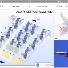 ANA SFC修行 海外発券 ビジネスクラスルート台湾発券・ニューヨーク