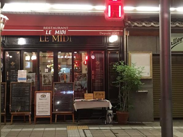 Le Midi restaurant, Japan experiences