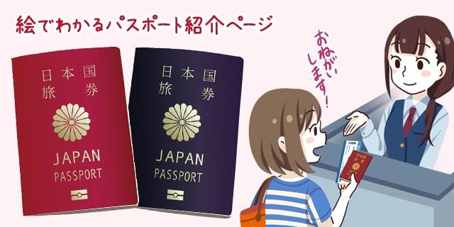 パスポートとは?申請に必要な書類や注意事項