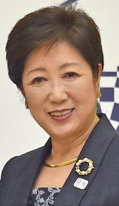 yuriko koike tokyo traveltherapists
