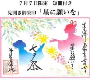 locandina Orihime e Hikoboshi tanabata 7 luglio il mio viaggio in giappone traveltherapists blog giappone miglior blog di viaggio