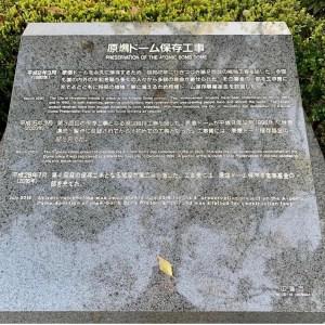 targa del memoriale della Pace di Hiroshima