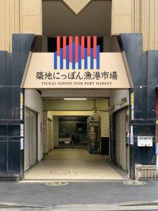 tsukiji market traveltherapists entrata