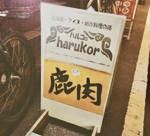 ainu hokkaido traveltherapists ristorante harukor tokyo