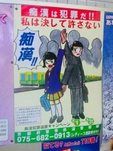 chikan pubblicità metro tokyo il mio viaggio in Giappone traveltherapists