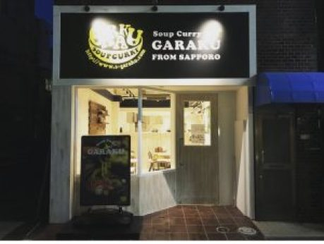 Garaku nakano zuppa al curry il mio viaggio in giappone traveltherapists entrata blog giappone miglior blog di viaggio