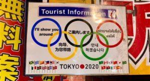 Si faranno le Olimpiadi in Giappone? tokyo 2020 il mio viaggio in giappone traveltherapists odaiba cerchi